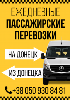Пассажирские перевозки | плакат А4