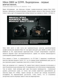 Nikon D800 за $2999. Видеорежим - первые впечатлен