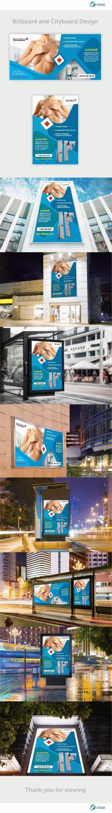 Дизайн билборда и ситилайта