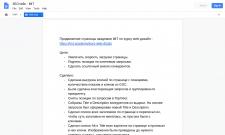 Продвижение страницы курса в ПС Google