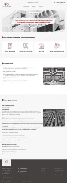 Верстка сайта для компании КлиматПроектСтрой