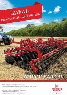 """Плакат """"Лозовские Машины"""""""