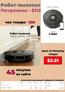 Таргет - робот-пылесос - конверсии в покупку