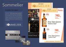 Открытие Sommelier shop