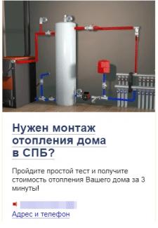 Яндекс РСЯ: 11 заявок на монтаж систем отопления