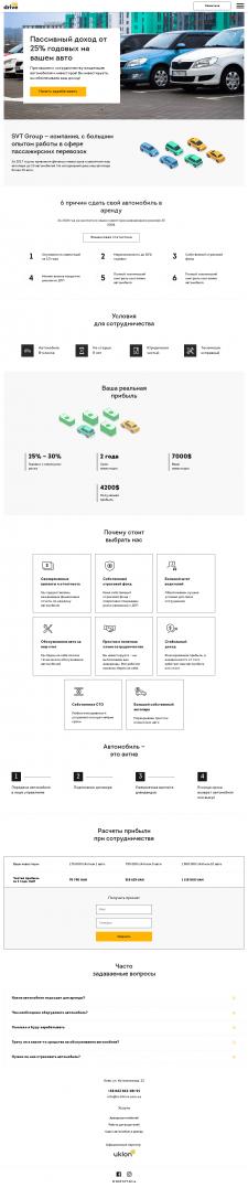 Сайт для компании Uklon