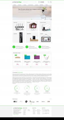 Интернет магазин AmbienteShop