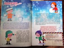 Ведення рубрики у дитячому християнському журналі