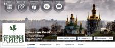 Оформление и ведение FB Славный Киев