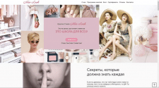 Сайт школы стиля