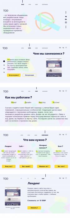 """Студия начинающих Веб-дизайнеров """"TODA"""""""