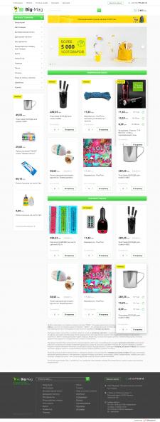 Верстка интернет-магазина мелочей и хоз.товаров