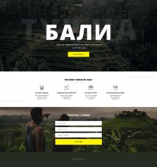 Landing Page туристическое агенство