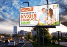 Рекламный щит для жилого комплекса