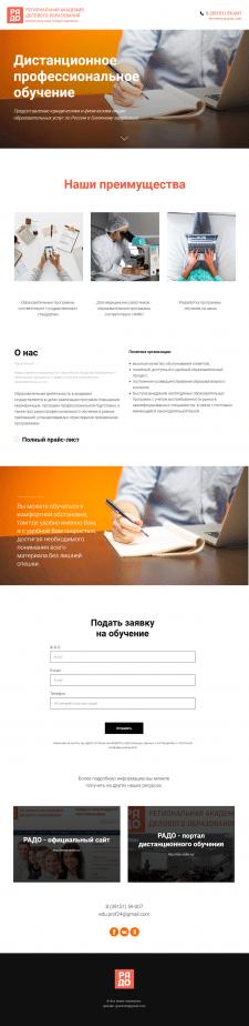 Дизайн лендинга для РАДО - Образовательные услуги