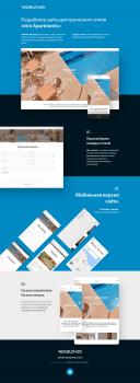 Сайт греческого отеля