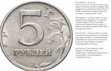 Пять рублей - не так и много! (пост в инстаграм)