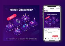Креатив для Instagram и Facebook