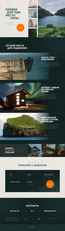 Дизайн туристического агенстства