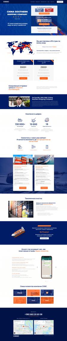 CSSC Доставка грузов из Китая