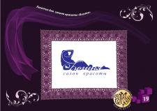 "Логотип для салона красоты ""Богиня"""
