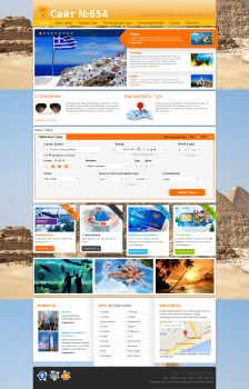 Сайт для туроператора ITTOUR