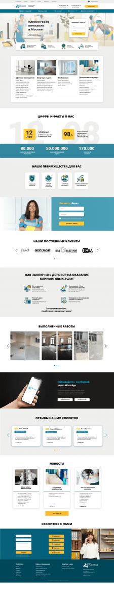 Верстка сайта для Клининговой компании в Москве