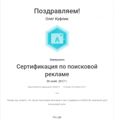 """Сертификат """"Поисковая реклама"""""""