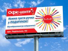 Дизайн рекламного щита 6х3 м