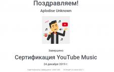 Сертификат по знанию Youtube Music