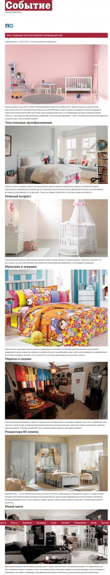 Как с помощью текстиля изменить интерьер детской