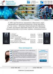"""Рекламное предприятие """"Иванченко"""""""
