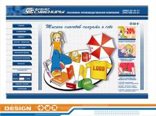 """Разработка сайта для ООО """"Бизнес сувениры"""""""