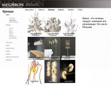 Разработка макета сайта шоурума по интерьерам