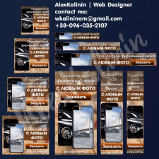 Адаптивные баннера для рекламы сайта excase.com.ua