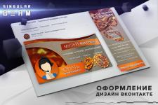 """Оформление ВК_ Музей """"ЯНТАРЯ"""" 2016г."""