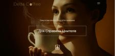 Страница LandingPage по продаже кофе