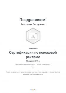 Сертификат поисковая реклама Google Ads