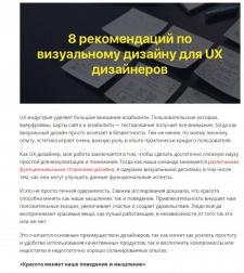 Советы по визуальному дизайну для UX дизайнеров