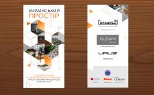 """Графический дизайн. Флаер """"Український простір"""""""