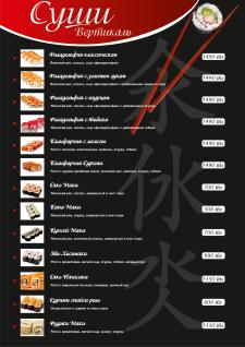 Меню суши