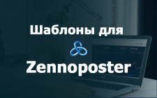 Разработка шаблонов для Zennoposter и Zennobox