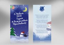 Корпоративная новогодняя открытка №2
