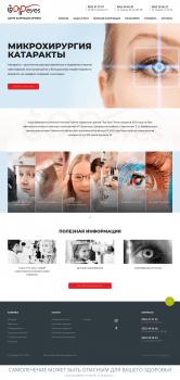 """Верстка страниц сайта """"Top Eyes"""""""