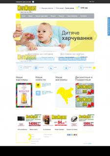"""Сеть магазинов """"Мегамаркет"""""""