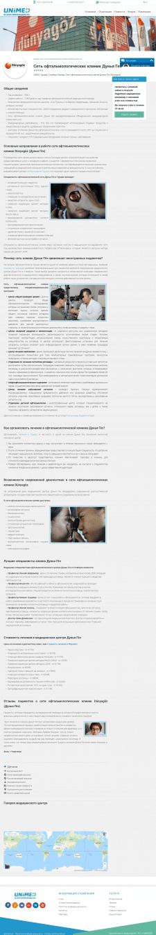 Сеть офтальмологических клиник дунья Гез