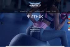 Акватория - спортивно развлекательный комплекс