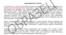 Грузоперевозки по Киеву