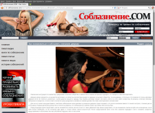 Сайт по пикап-тематике