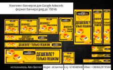 Баннеров под Google Adwords (для Такси 571 )
